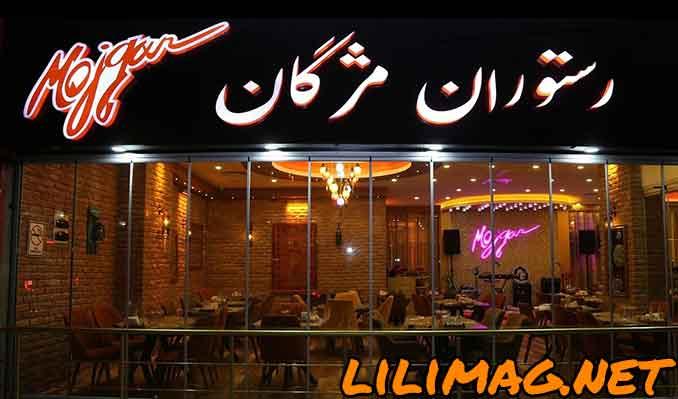رستوران مژگان (Mojgan restaurant)؛ از رستوران های ایرانی استانبول با کیفیت بالا