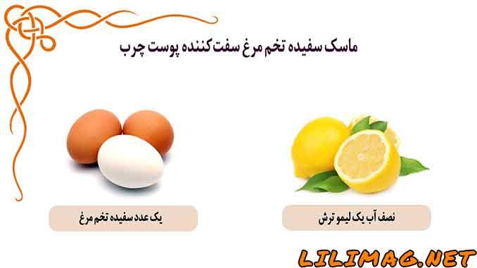 آموزش ماسک سفیده تخم مرغ و لیمو ترش