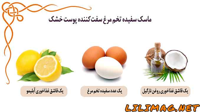 طرز تهیه ماسک صورت با سفیده تخم مرغ برای پوست خشک