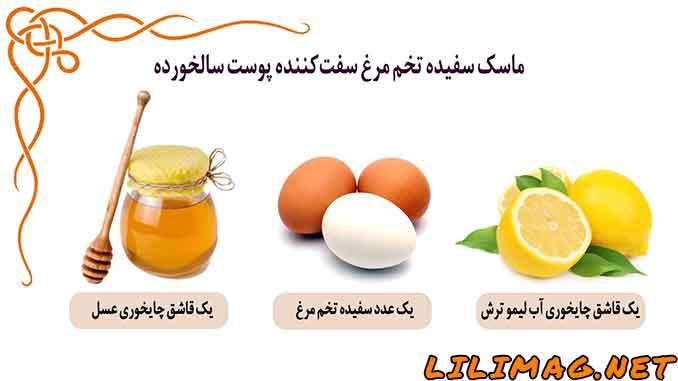 فواید ماسک سفیده تخم مرغ و لیمو و عسل برای پوست سالخورده