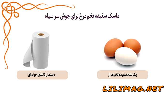 طرز تهیه ماسک سفیده تخم مرغ با دستمال کاغذی