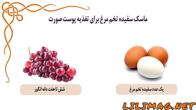 دستور تهیه ماسک سفیده تخم مرغ برای انواع پوست