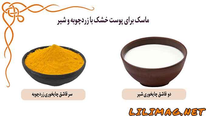 ماسک برای پوست خشک ولک دار با شیر و زردچوبه