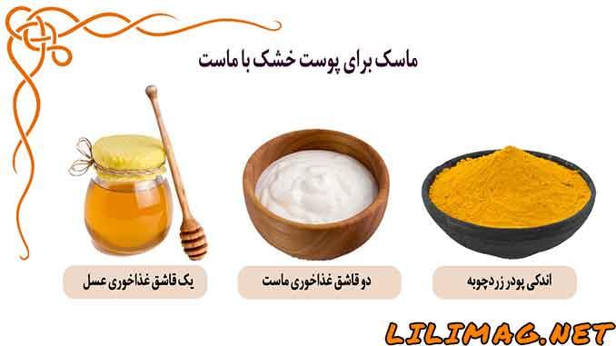 روش تهیه ماسک صورت برای پوست خشک با عسل و ماست