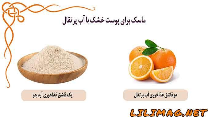 طرز ساخت ماسک صورت برای پوست خشک خانگی با پرتقال