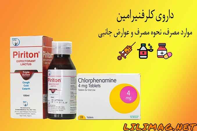 قرص کلرفنیرامین chlorpheniramine