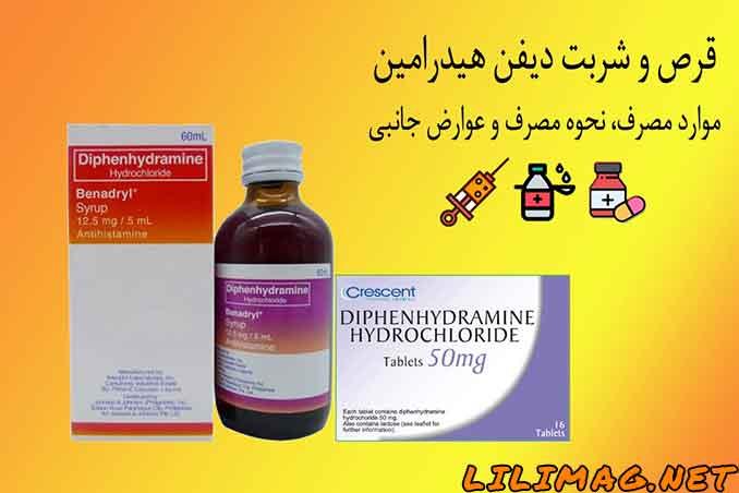قرص و شربت دیفن هیدرامین syrup diphenhydramine