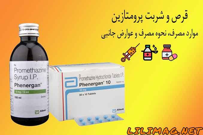 قرص و شربت پرومتازین Promethazine