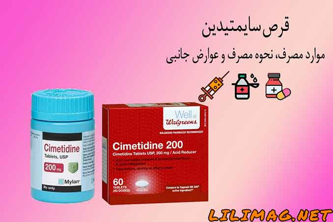 عکس داروی سایمتیدین cimetidine