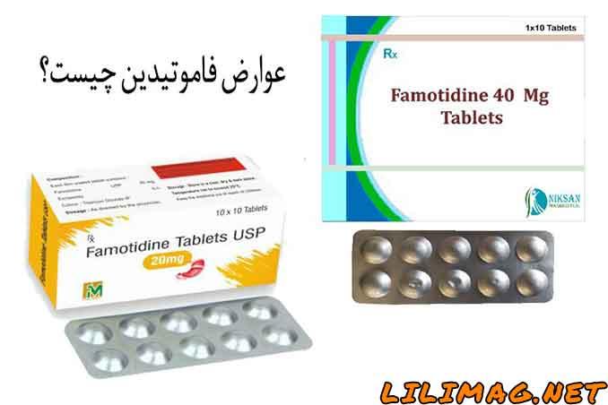 عوارض داروی فاموتیدین 20 و داروی فاموتیدین 40