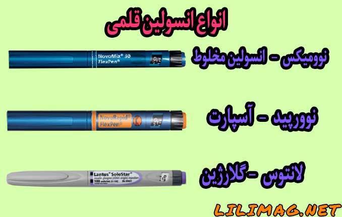 انواع انسولین قلمی