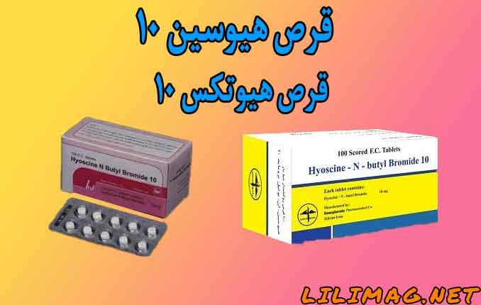 علائم حساسیت به آمپول هیوسین