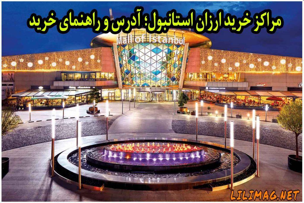مراکز خرید ارزان استانبول؛ آدرس و راهنمای خرید